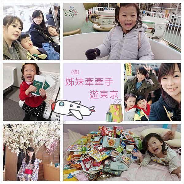 母女牽手遊東京(晴4Y7M+) (2).jpg