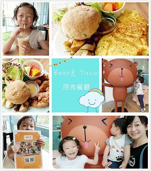 台中-Bear&Taco原食餐廳 (19).jpg
