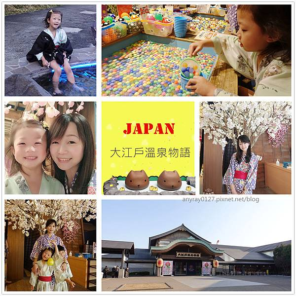 東京-大江戶溫泉物語 (5).jpg