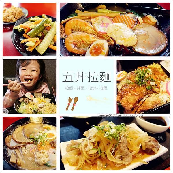 台中-五丼拉麵 (7).jpg