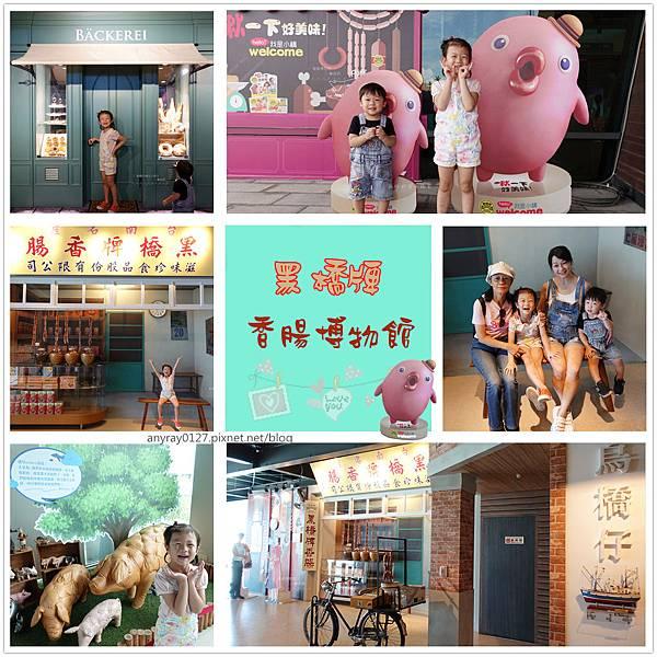 台南-香腸博物館 (53).jpg