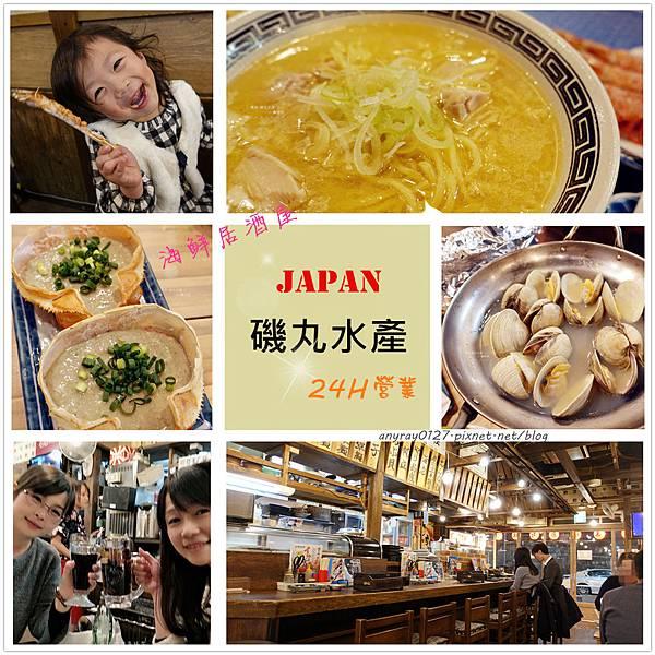 母女牽手遊東京(磯丸水產) (17).jpg