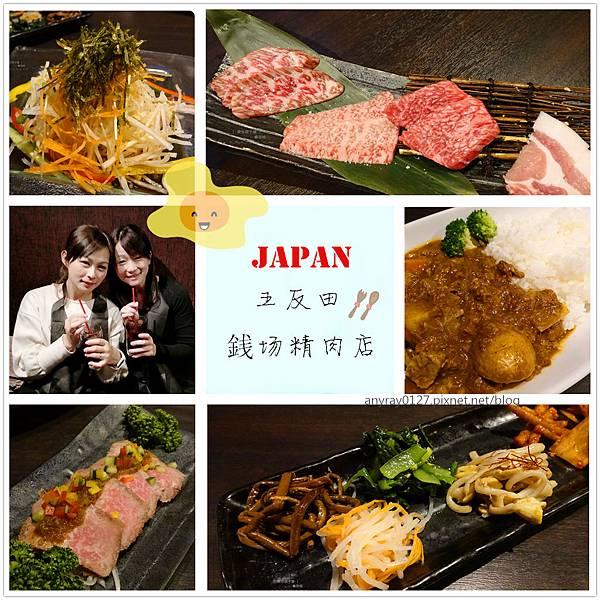 五反田 錢場精肉店 (2)