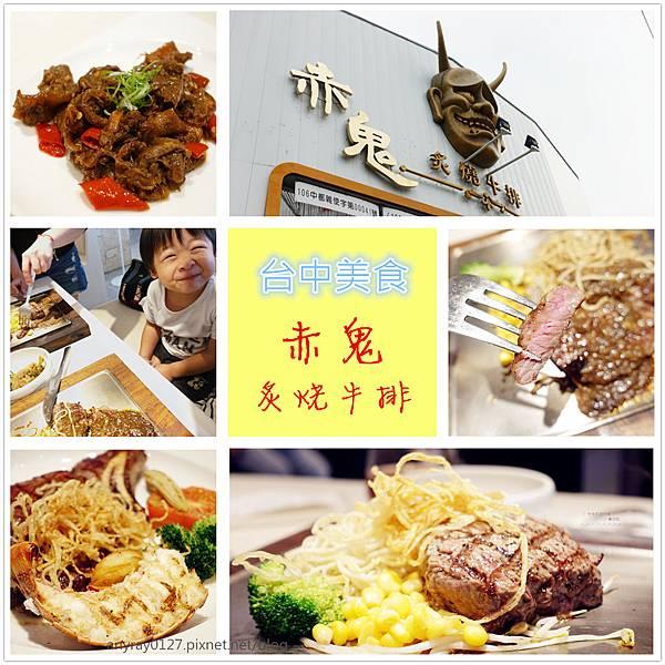 台中-赤鬼炙燒牛排 (41).jpg
