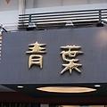 青葉台灣料理