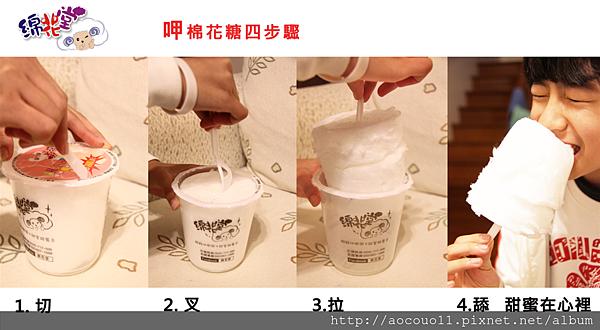 呷棉花糖四步驟 (Large)