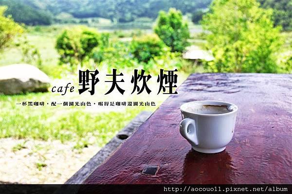 野夫炊煙cafe.jpg