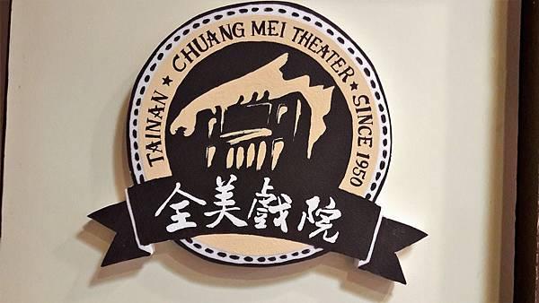 全美戲院logo