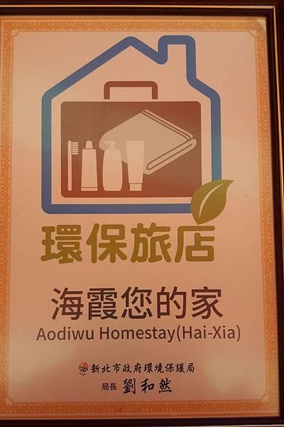 環保旅店牌