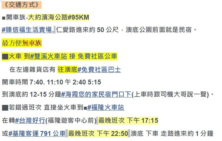 民宿 交通 中文
