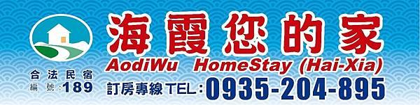 海霞您的家 TEL 大logo
