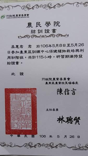 20170606_農民學院證書