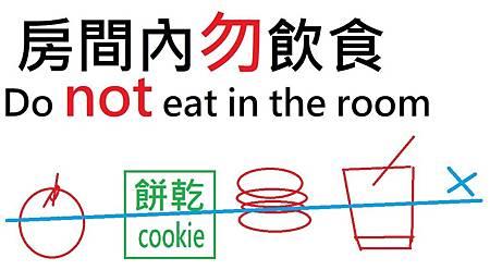 房間勿飲食.jpg