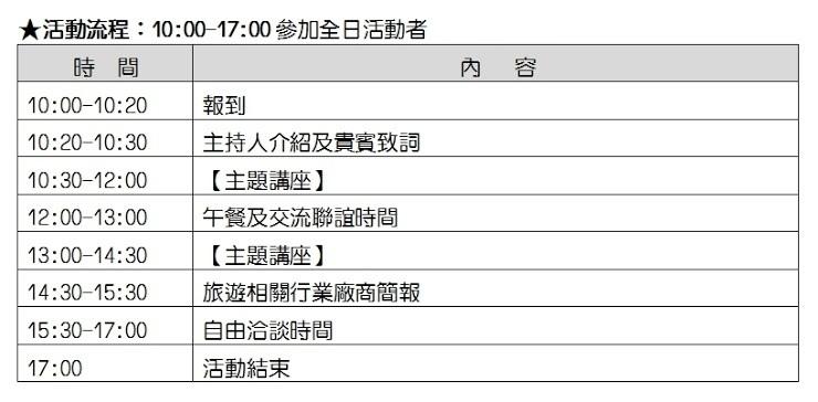 00活動流程圖.jpg