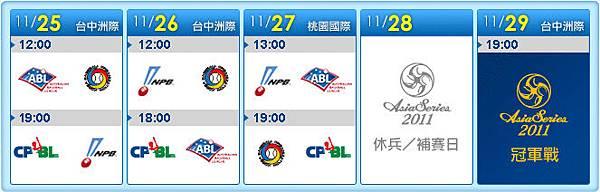2011亞洲職棒大賽在台灣.bmp