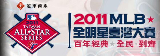 2011MLB全明星台灣賽.bmp