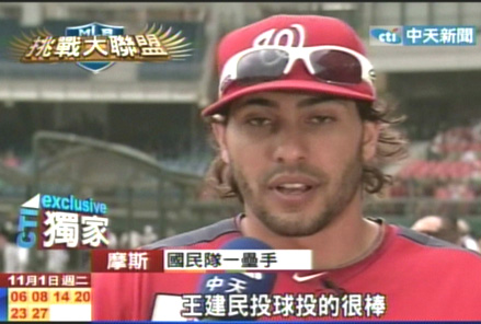 2011MLB全明星台灣賽-賽前訪問2.jpg