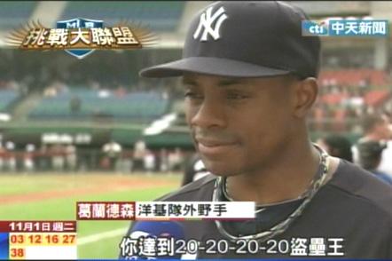 2011MLB全明星台灣賽-賽前訪問1.jpg
