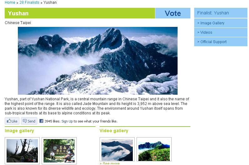 世界新七大奇景選拔-玉山2.bmp
