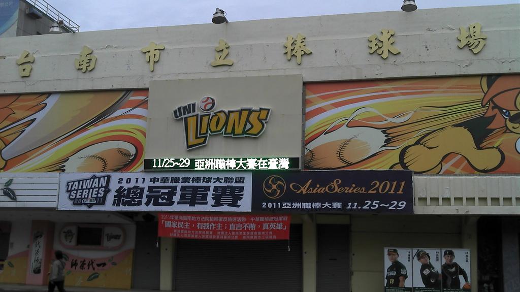 亞職大賽-台南球場熱身賽.jpg