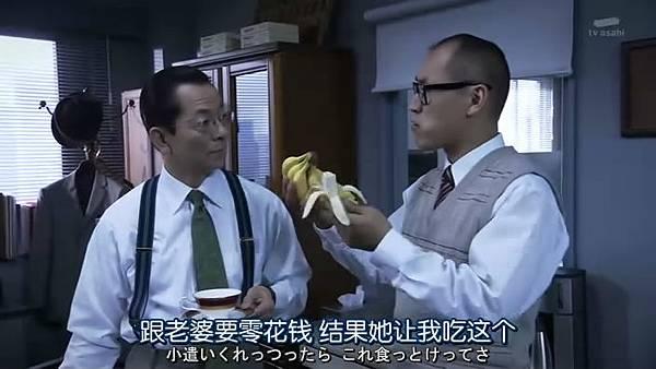 相棒10-7愛吃香蕉.jpg