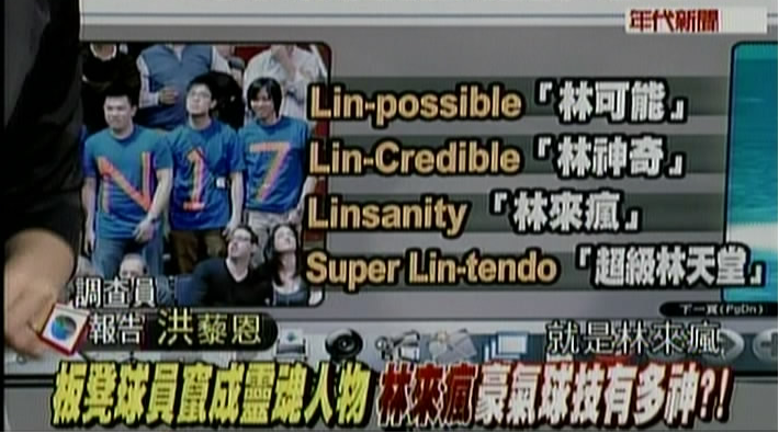 Lin sanity.png