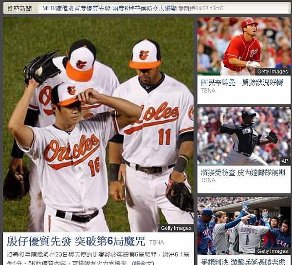 2012陳偉殷3-1