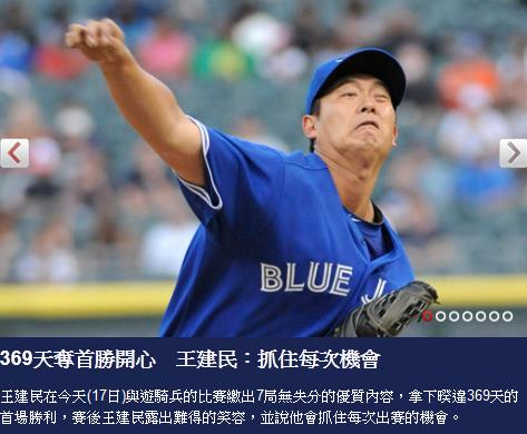 2013MLB王建民首勝入MLB繁中官網頭條