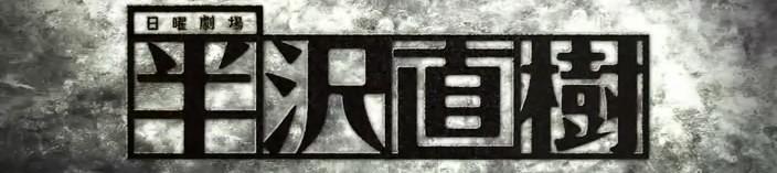 半澤直樹title