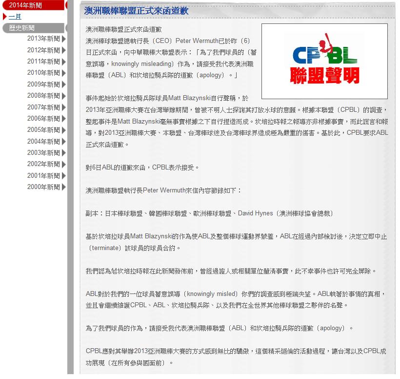 20140107中職接受澳職道歉CPBL官方聲明稿