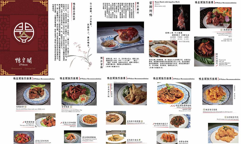 鴨皇閣 D'palace菜單_02.jpg
