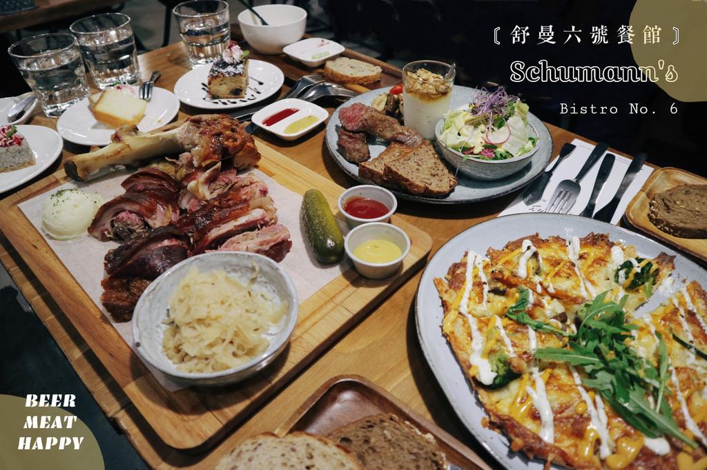 Schumann's Bistro No. 6 南京店