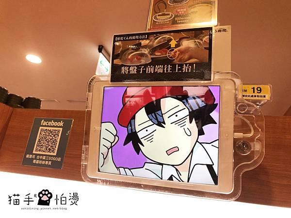 藏壽司開吃囉_180329_0017-1.jpg