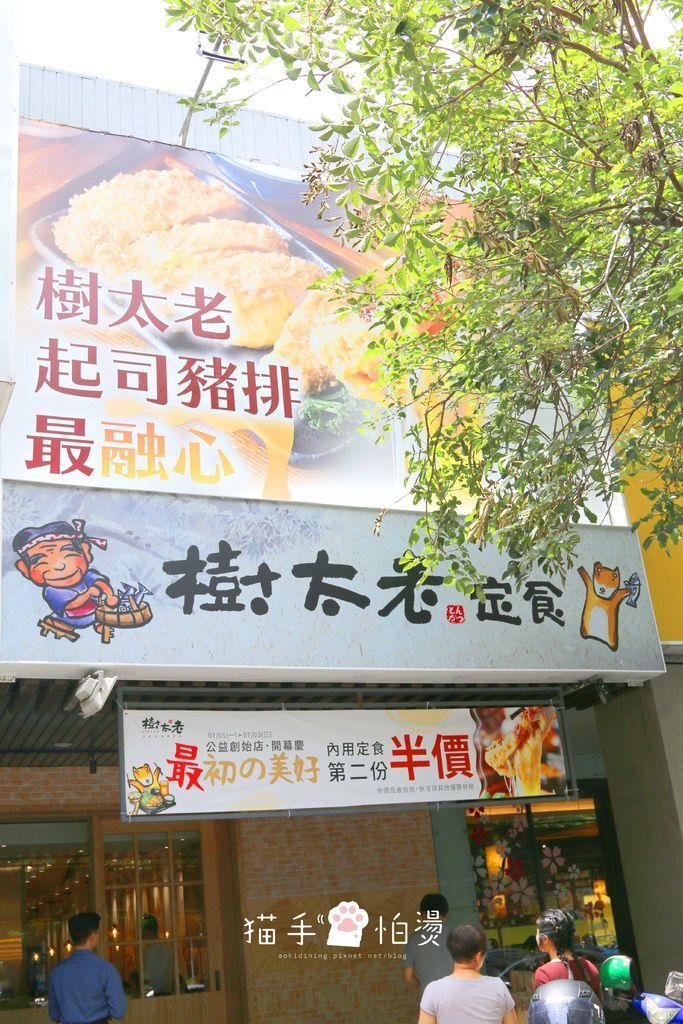 台中美食 | 樹太老日本定食專賣店
