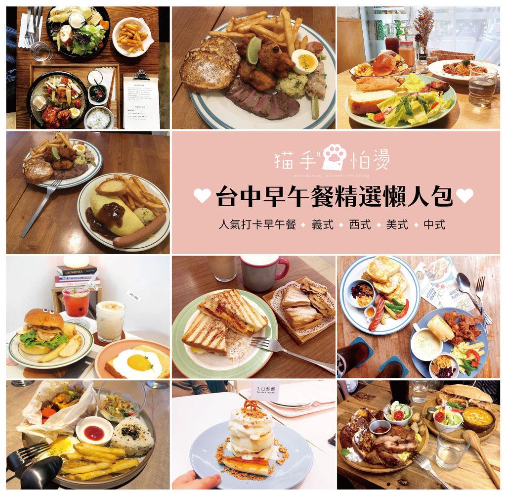 早午餐懶人包組圖_工作區域 1.jpg