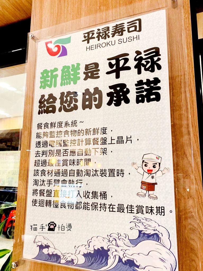 台中美食│平祿壽司進軍台中啦 迴轉壽司開拓者 日本歷史最悠久的迴轉壽司
