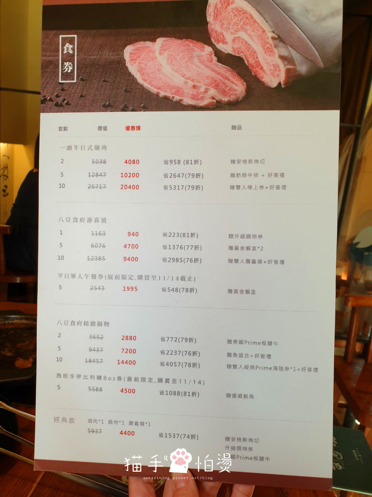 台中美食 | 八豆食府壽喜燒專門店 台中公益店 399元起吃到飽 日本關西風味壽喜燒