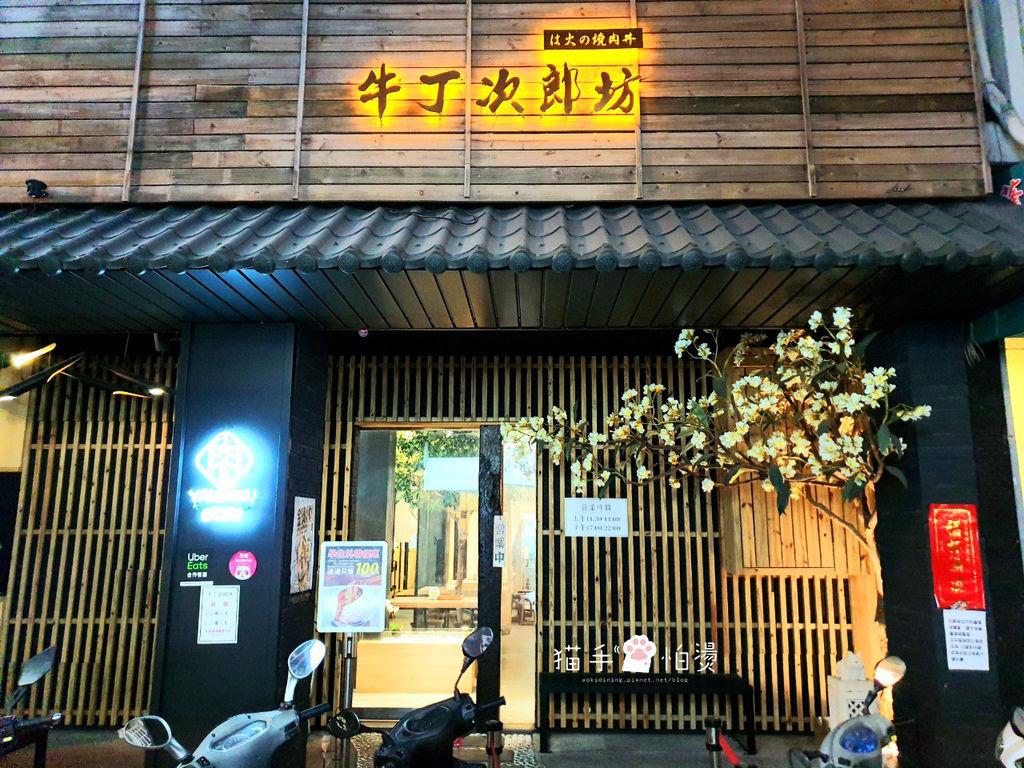 牛丁次男坊_191118_0025-1.jpg