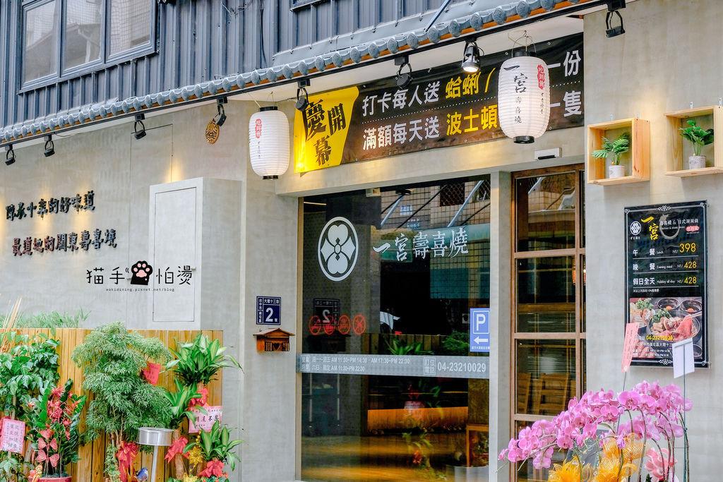 台中美食│一宮壽喜燒 新開幕近公益路 道地傳統日式風味 原肉吃到飽 蔬菜種類多元