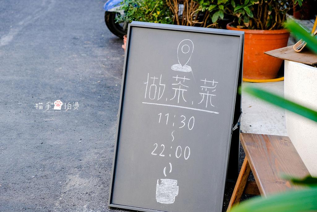 hechino做茶菜