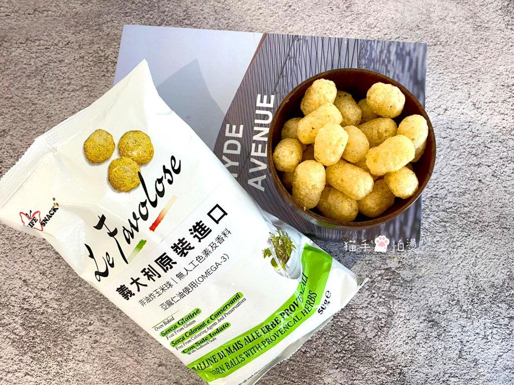 好物分享 | 義大利健康零食Life Snack香焙玉米球 喬山叔叔熱情推薦!!