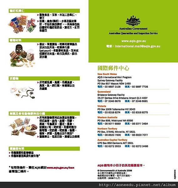 有甚麼是我不能郵寄澳洲的0041.jpg