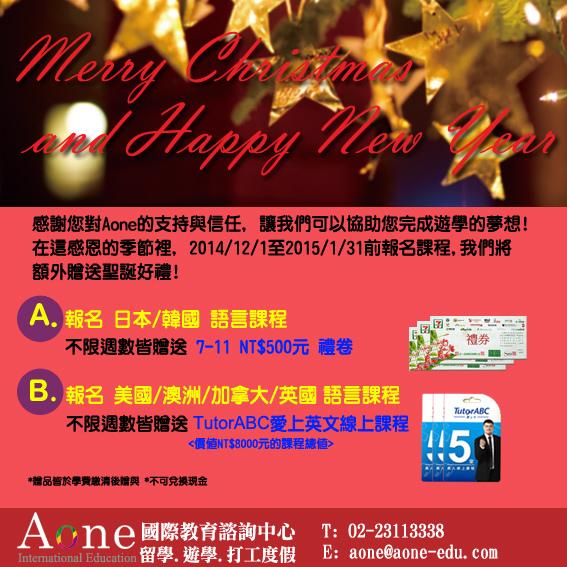 2014聖誕節贈禮