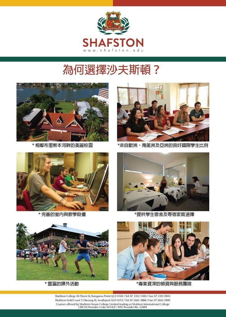 2016Jan_Mar_Shafston_Promotion_China_Taiwan_Hong Kong_Page_2