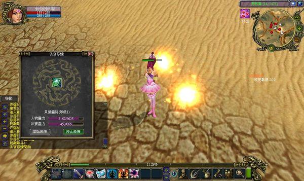 SSScrnShot_20070611_142216.jpg