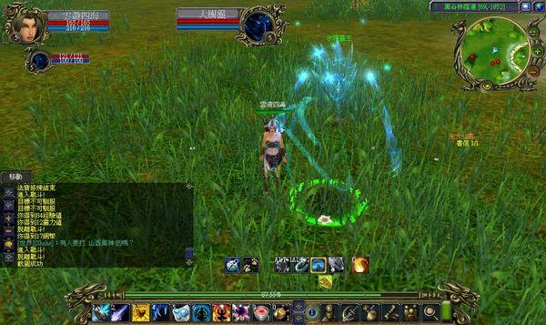 SSScrnShot_20070623_134716.jpg