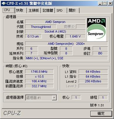CPUz_151.JPG