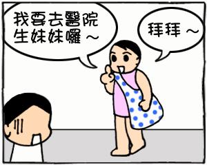生妹妹01.jpg
