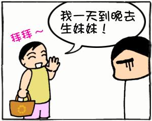 生妹妹02.jpg