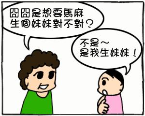 生妹妹04.jpg